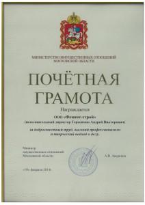 ministerstvo-gramota-fenixstroy