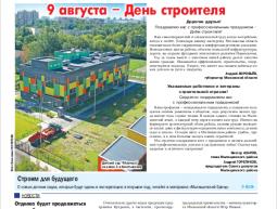 Первая полоса газеты «Родники» с детским садом нашей работы!