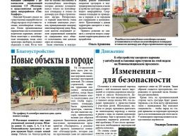 Газета «Наши Мытищи» №29 от 01.08.2015 г. Заметка «Изменения для безопасности»