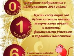 Поздравление с Новым годом 2016